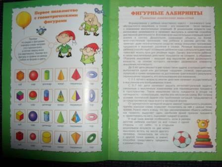 Иллюстрация 1 из 5 для Подготовка к школе: Фигурные лабиринты: развитие логического мышления. Для детей 5-7 лет   Лабиринт - книги. Источник: sher
