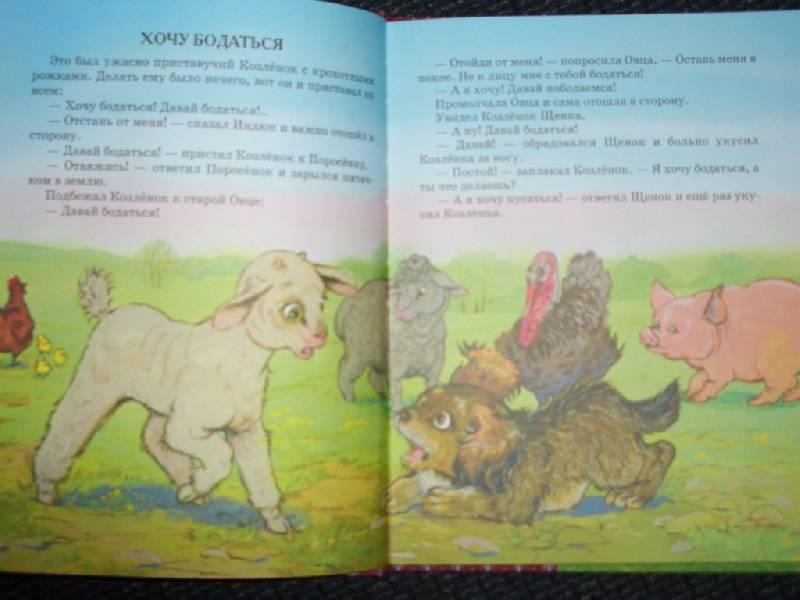 Иллюстрация 1 из 13 для Басни - Сергей Михалков | Лабиринт - книги. Источник: sher