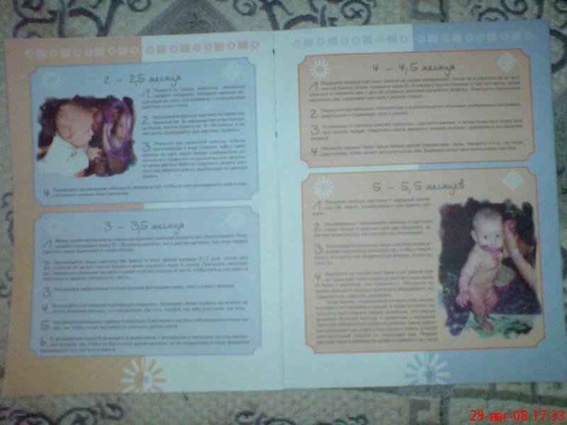 Иллюстрация 1 из 2 для Развиваем способности ребенка. Зрение - Цицулина, Капкова, Беседа | Лабиринт - книги. Источник: Lisa82