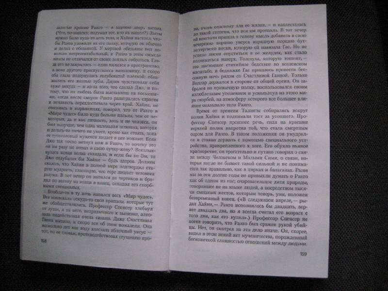 Иллюстрация 1 из 2 для Мир чудес: Роман - Робертсон Дэвис | Лабиринт - книги. Источник: Букмарь