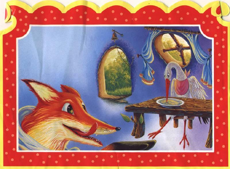 Иллюстрация 1 из 2 для Лиса-обманщица | Лабиринт - книги. Источник: OOlga