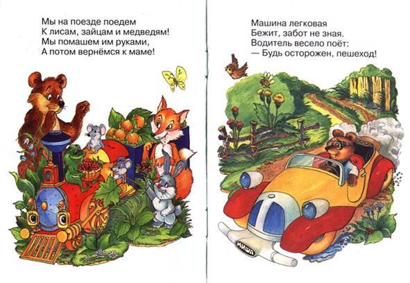 Иллюстрация 1 из 2 для Про машины - Марина Дружинина | Лабиринт - книги. Источник: OOlga