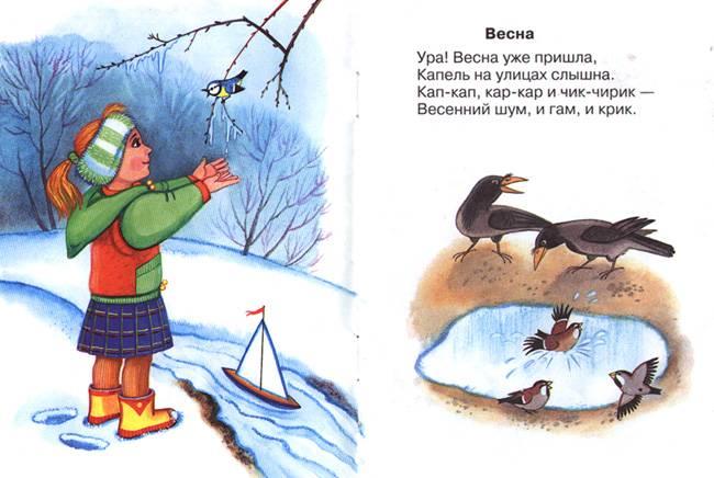 Иллюстрация 1 из 2 для Весна - Анжела Берлова | Лабиринт - книги. Источник: OOlga