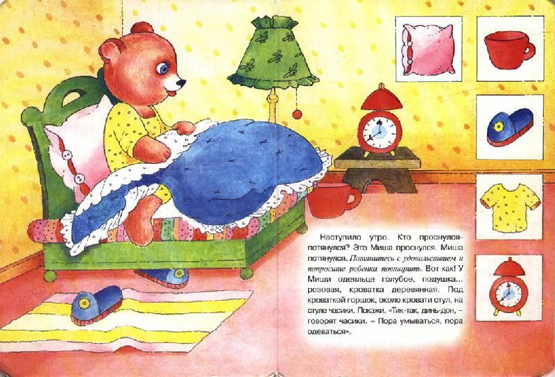 Иллюстрация 1 из 2 для Раннее развитие: Мишка с утра до вечера | Лабиринт - книги. Источник: OOlga