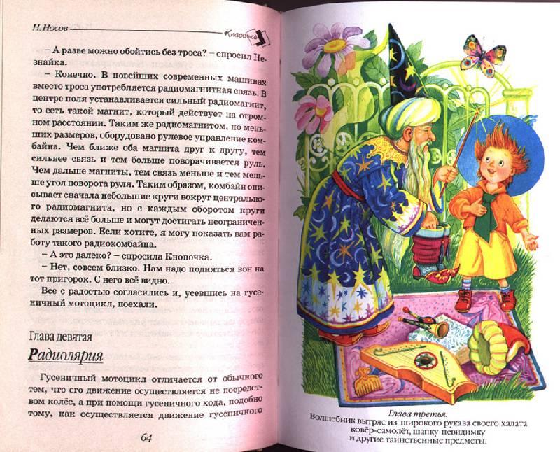 Иллюстрация 1 из 2 для Незнайка в Солнечном городе - Николай Носов | Лабиринт - книги. Источник: OOlga