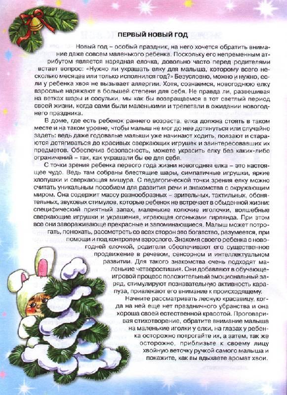 Иллюстрация 1 из 21 для Топ и хлоп. Как организовать новогодний праздник для малыша. - Хаустова, Зацепина | Лабиринт - книги. Источник: OOlga