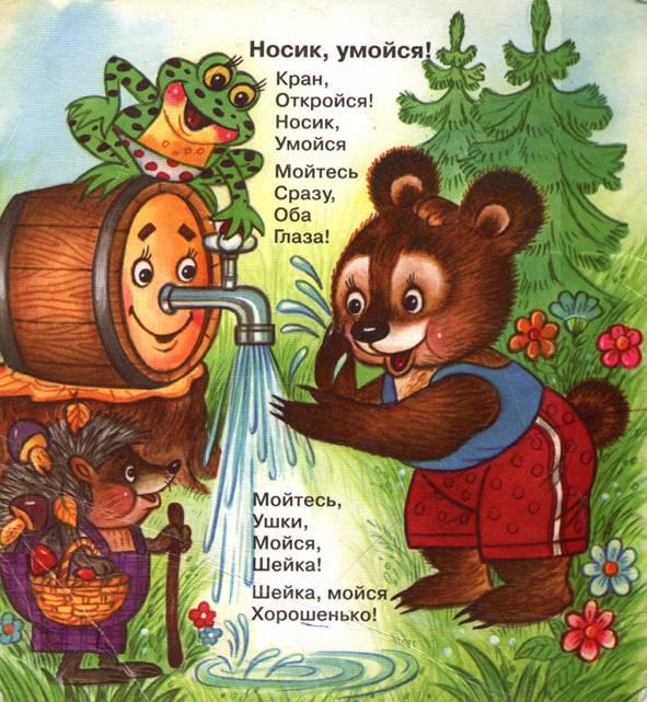 Иллюстрация 1 из 2 для Носик, умойся/Книжка-раскладушка - Эмма Мошковская | Лабиринт - книги. Источник: OOlga