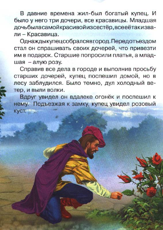 Иллюстрация 1 из 3 для Красавица и чудовище   Лабиринт - книги. Источник: OOlga
