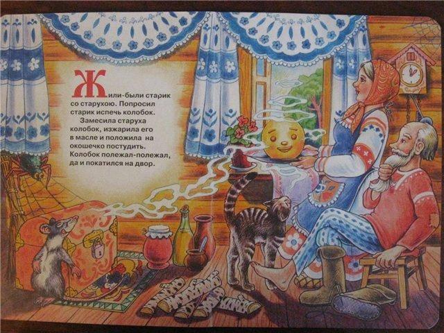 Иллюстрация 1 из 4 для Колобок (Заяц) | Лабиринт - книги. Источник: Изнакурнож