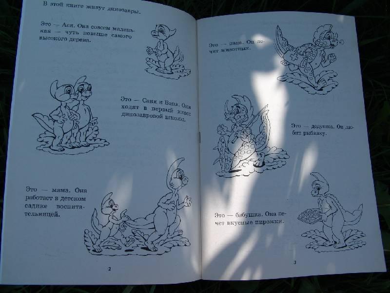 Иллюстрация 1 из 4 для Задачи о динозавриках. Простые задачи на сложение и вычитание 1-й класс. Рабочая тетрадь - Марк Беденко   Лабиринт - книги. Источник: Лаванда