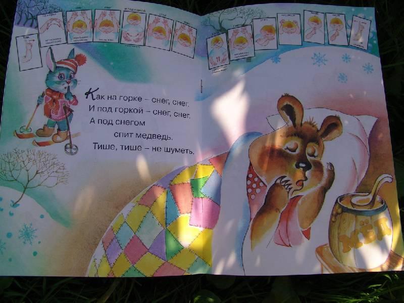 Иллюстрация 1 из 5 для Забодаю, забодаю! Пальчиковые игры (2-4 года) - Татьяна Бардышева   Лабиринт - книги. Источник: Лаванда