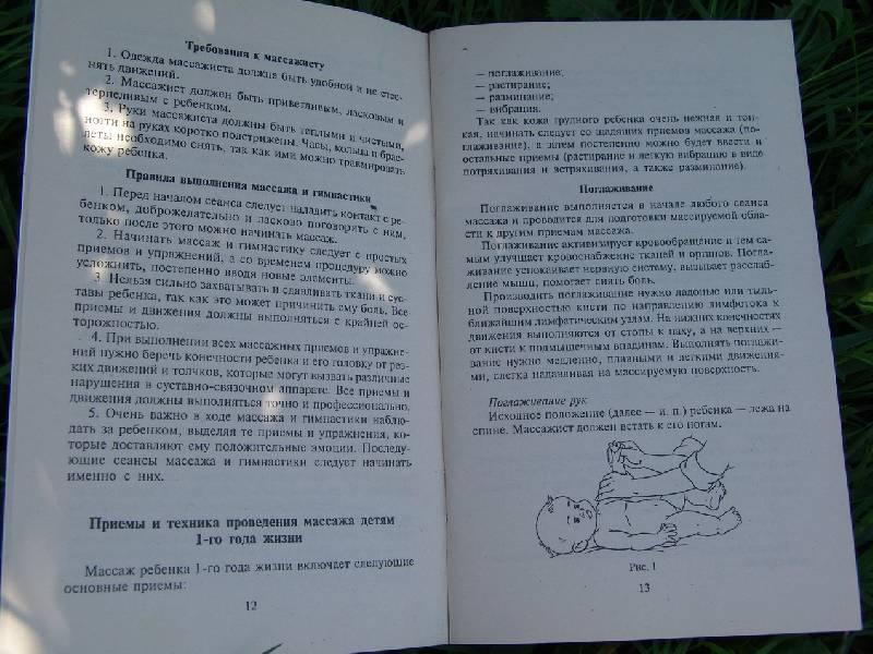 Иллюстрация 1 из 2 для Лечебный детский массаж - Катерина Фенлар | Лабиринт - книги. Источник: Лаванда