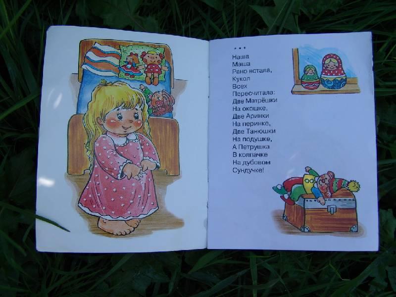 Иллюстрация 1 из 2 для Наша Маша рано встала - Елена Благинина   Лабиринт - книги. Источник: Лаванда