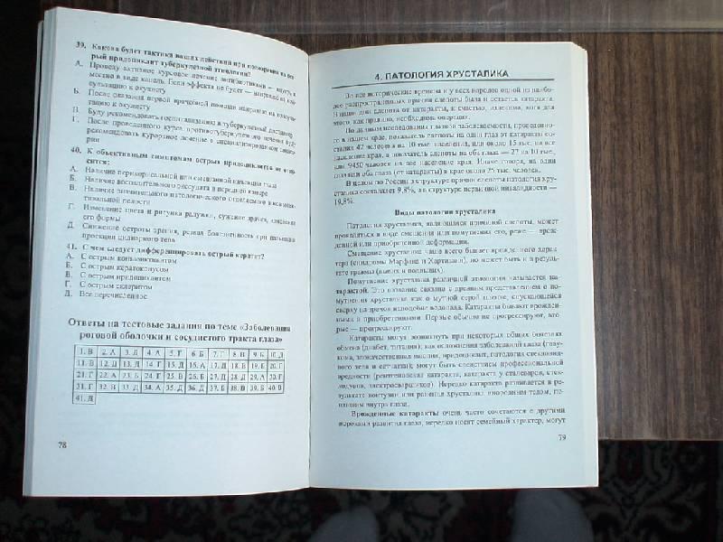 Иллюстрация 1 из 2 для Клиническая офтальмология: Учебное пособие для вузов - Е.Н. Комаровских | Лабиринт - книги. Источник: Лаванда