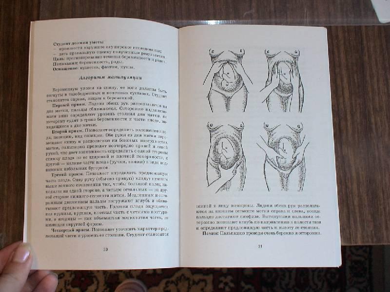 Иллюстрация 1 из 3 для Практические манипуляции в акушерстве и гинекологии - Плуталова, Зюзина, Курьянова, Павлова | Лабиринт - книги. Источник: Лаванда