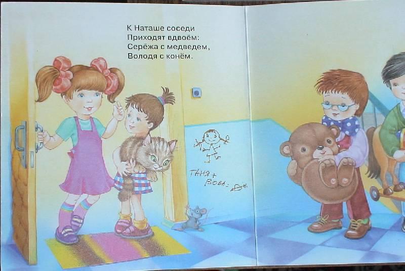 Иллюстрация 1 из 2 для День рождения/Книжка-раскладушка - Зинаида Александрова | Лабиринт - книги. Источник: Лаванда