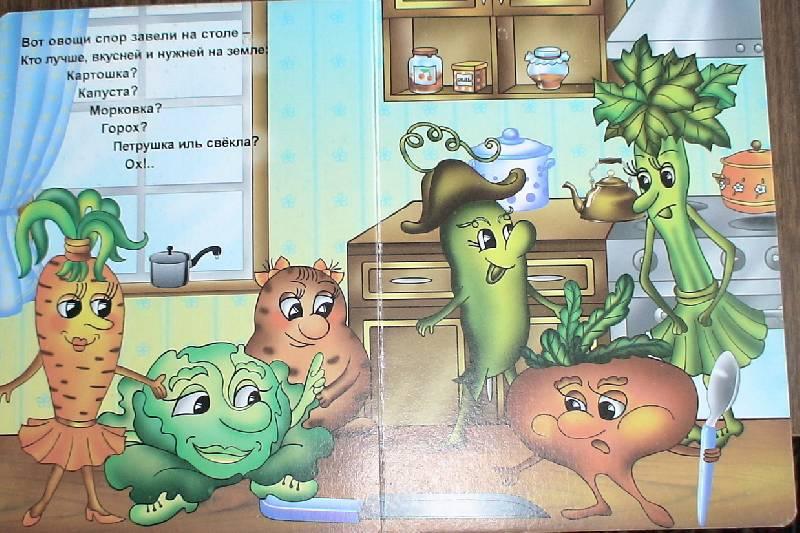 Иллюстрация 1 из 4 для Овощи - Сергей Михалков   Лабиринт - книги. Источник: Лаванда