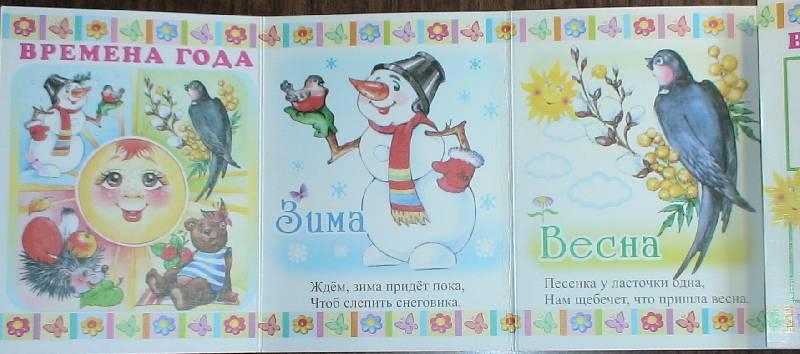 Иллюстрация 1 из 2 для Пушистики: Времена года/Раскладушки   Лабиринт - книги. Источник: Лаванда