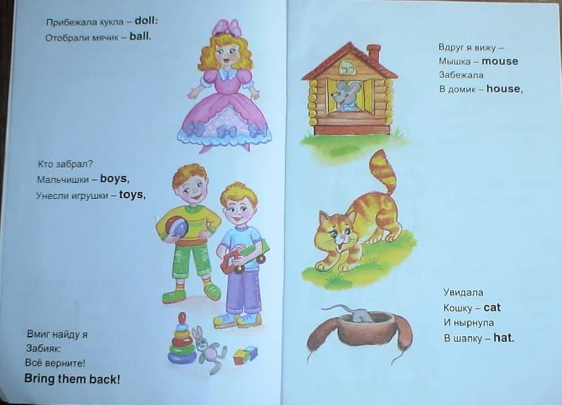 Иллюстрация 1 из 2 для Я уже учу английский - Людмила Белина | Лабиринт - книги. Источник: Лаванда