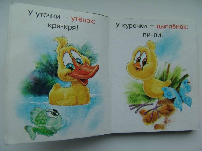 Иллюстрация 1 из 2 для Чьи это детки | Лабиринт - книги. Источник: Лаванда