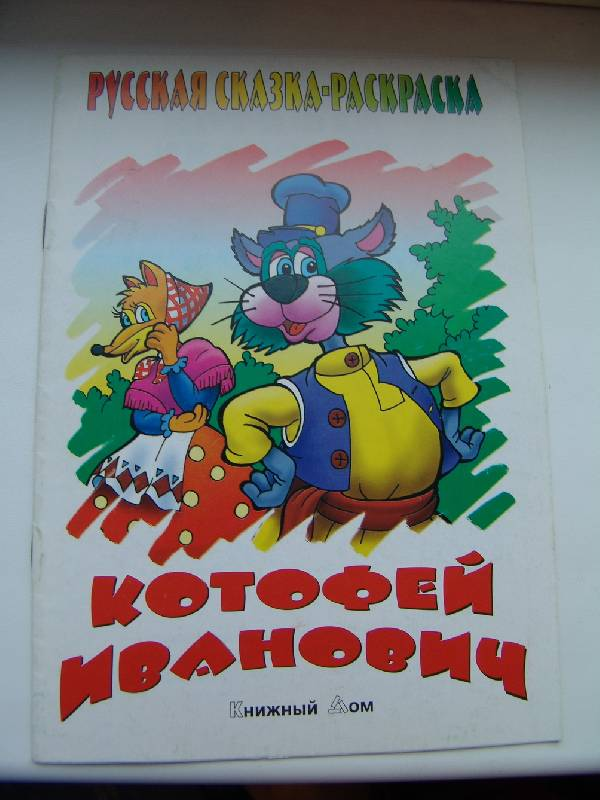 Иллюстрация 1 из 2 для Котофей-Иванович | Лабиринт - книги. Источник: Лаванда