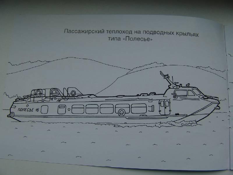Иллюстрация 1 из 2 для Раскраска: Речной транспорт | Лабиринт - книги. Источник: Лаванда