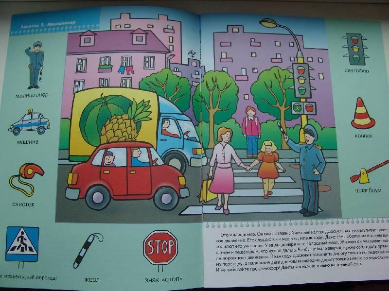 Иллюстрация 1 из 11 для Какие бывают профессии. Для занятий с детьми от 2 до 3 лет. - Дарья Денисова | Лабиринт - книги. Источник: Лаванда