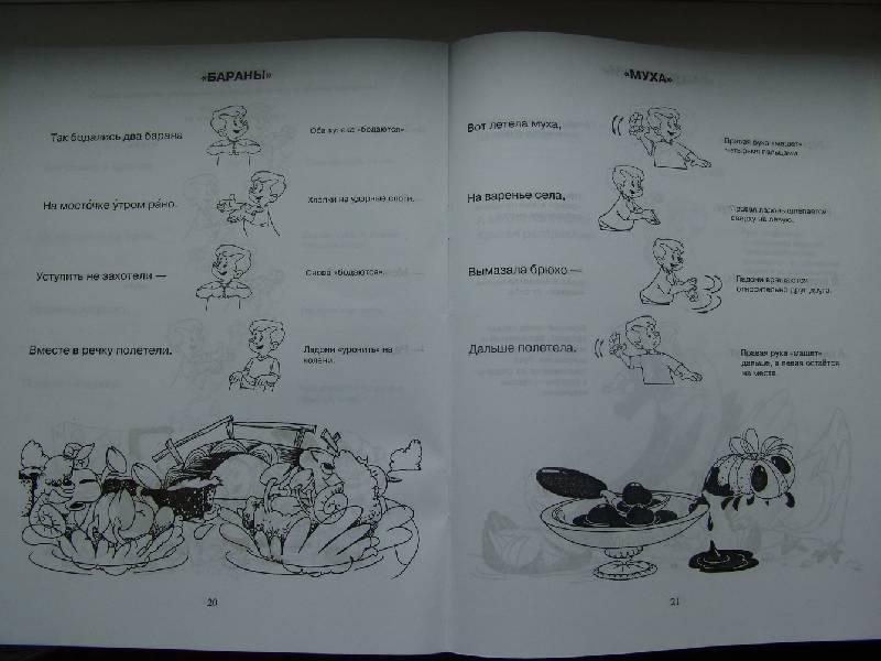 Иллюстрация 1 из 6 для Ладушки. Пальчиковые игры для малышей. ФГОС ДО - Ольга Крупенчук   Лабиринт - книги. Источник: Лаванда