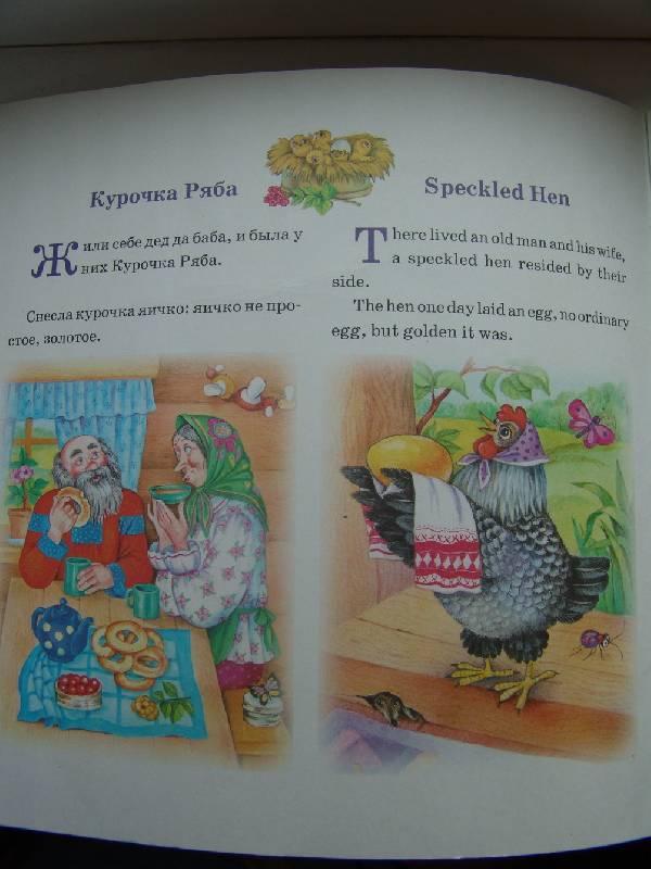 Иллюстрация 1 из 3 для Козлятушки (Speckled Hen). Курочка Ряба (The little goat kids) | Лабиринт - книги. Источник: Лаванда