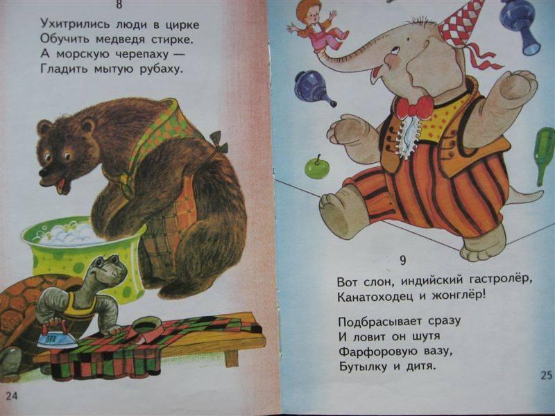 Иллюстрация 1 из 3 для Кто стучится в дверь ко мне?: Стихи - Самуил Маршак | Лабиринт - книги. Источник: Юта