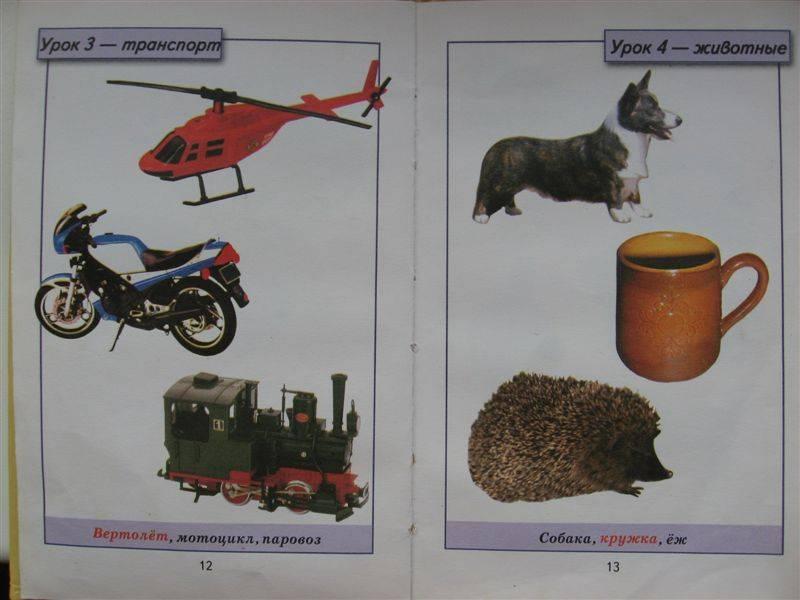 Иллюстрация 1 из 4 для Азбука игр от 1 года до до 3-х лет | Лабиринт - книги. Источник: Юта