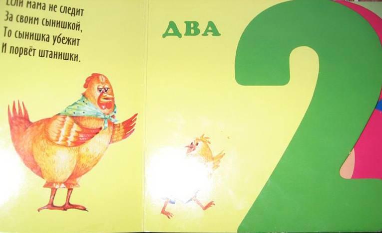 Иллюстрация 1 из 3 для Бежим и считаем   Лабиринт - книги. Источник: Юта