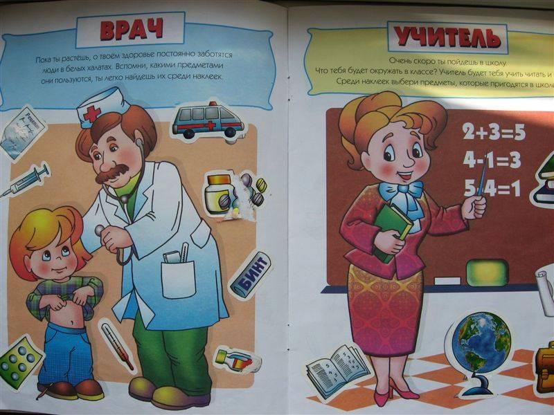 Иллюстрация 1 из 3 для Для карапузиков. Секреты профессий   Лабиринт - книги. Источник: Юта
