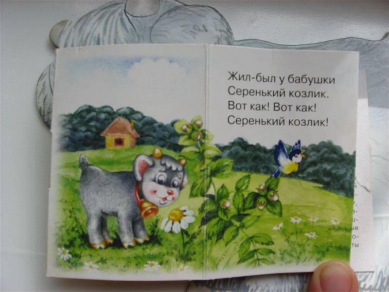 Иллюстрация 1 из 4 для Стихи для малышей: Козлик | Лабиринт - книги. Источник: Юта