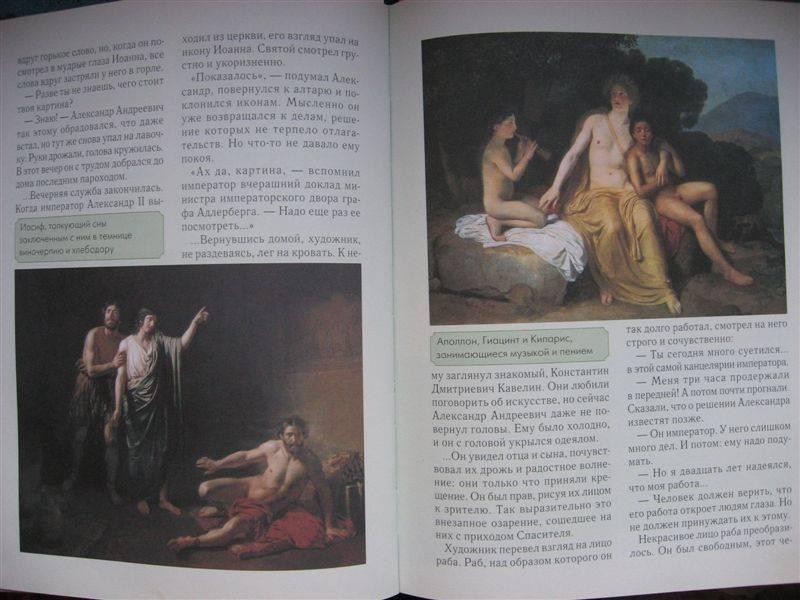 Иллюстрация 1 из 3 для Александр Иванов - Людмила Жукова | Лабиринт - книги. Источник: Юта