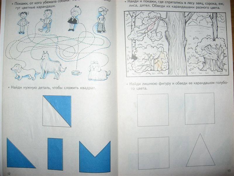 Иллюстрация 1 из 4 для Учимся сравнивать и запоминать 4-5 лет (Приложение) - Лариса Козырева | Лабиринт - книги. Источник: Юта