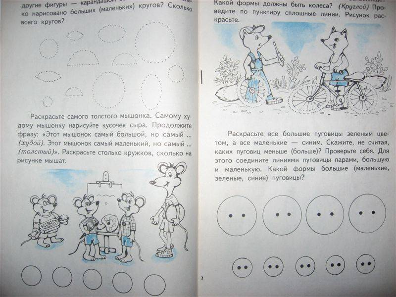 Иллюстрация 1 из 4 для Веселая математика (Приложение) | Лабиринт - книги. Источник: Юта