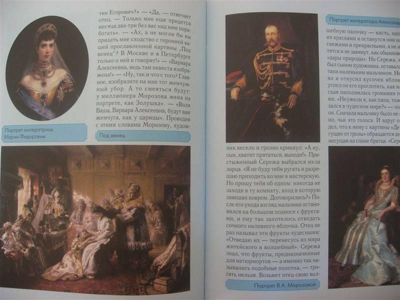 Иллюстрация 1 из 3 для Маковский - Марина Мацкевич | Лабиринт - книги. Источник: Юта