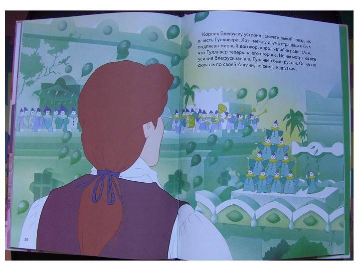 Иллюстрация 1 из 2 для Путешествия Гулливера   Лабиринт - книги. Источник: мама малыша