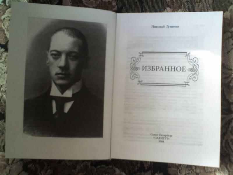 Иллюстрация 1 из 2 для Избранное - Николай Гумилев | Лабиринт - книги. Источник: Olikuzmina