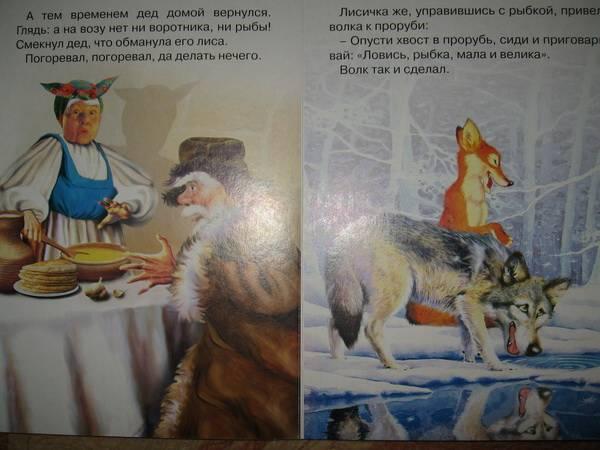 Иллюстрация 1 из 2 для Лисичка-сестричка и волк   Лабиринт - книги. Источник: Jazz