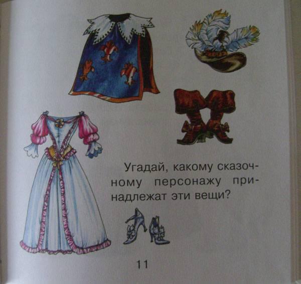 Иллюстрация 1 из 7 для Одеваемся сами - Елена Сарманова | Лабиринт - книги. Источник: Солнышко
