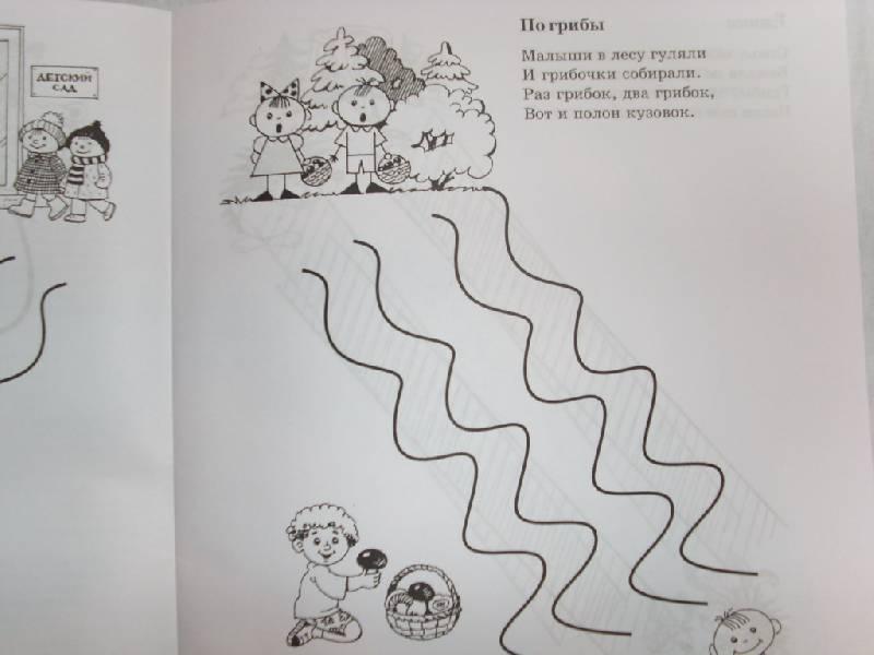 Иллюстрация 1 из 12 для Пальчиковые шаги. Упражнения на развитие мелкой моторики - Тимофеева, Чернова | Лабиринт - книги. Источник: Мама папа читают