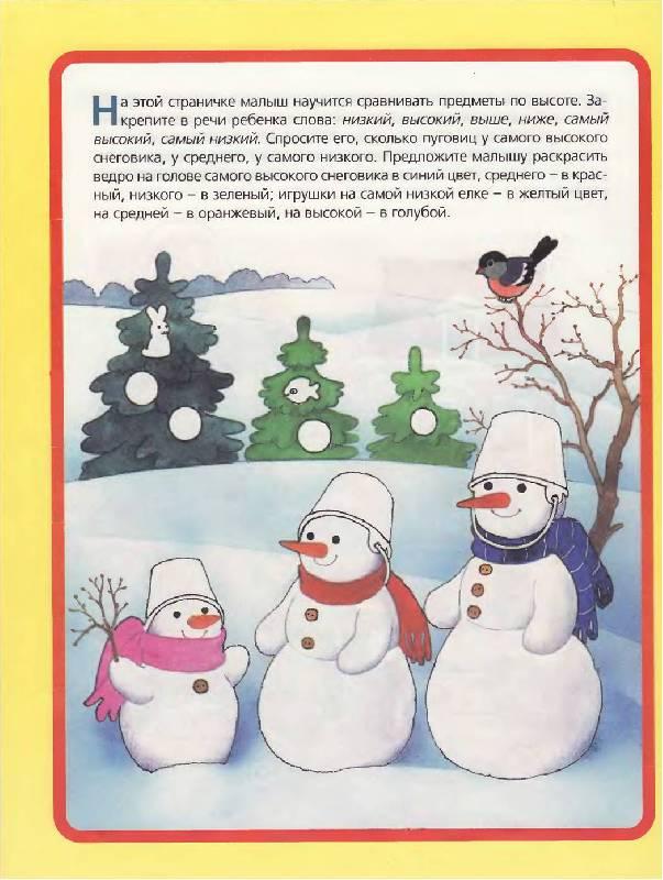 Иллюстрация 1 из 4 для Величина. Для детей 4-5 лет. (с обучающим лото) | Лабиринт - книги. Источник: Лана