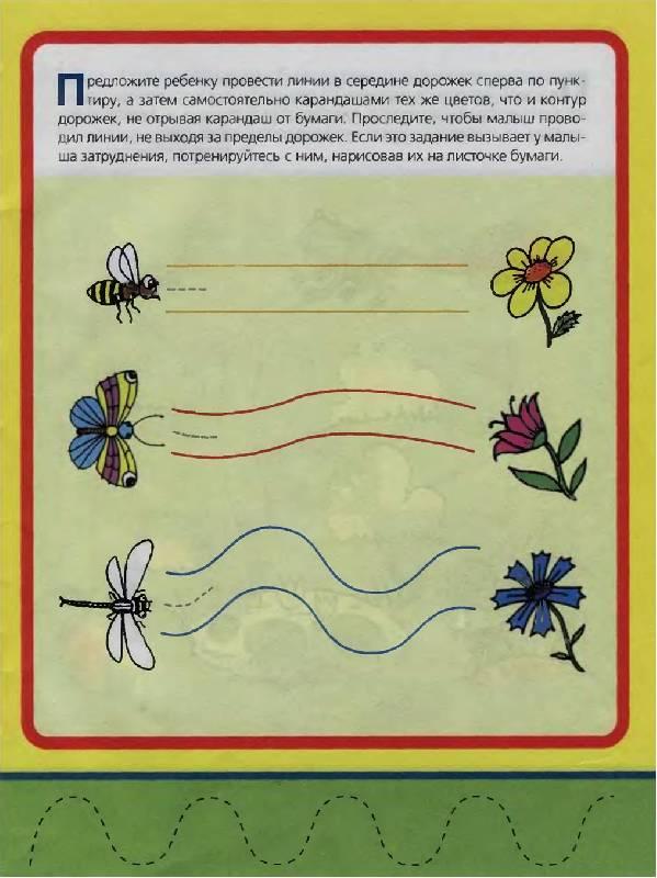 Иллюстрация 1 из 5 для Подготовка руки к письму. Для детей 3-4 лет. ( с обучающим лото) - Светлана Гаврина   Лабиринт - книги. Источник: Лана