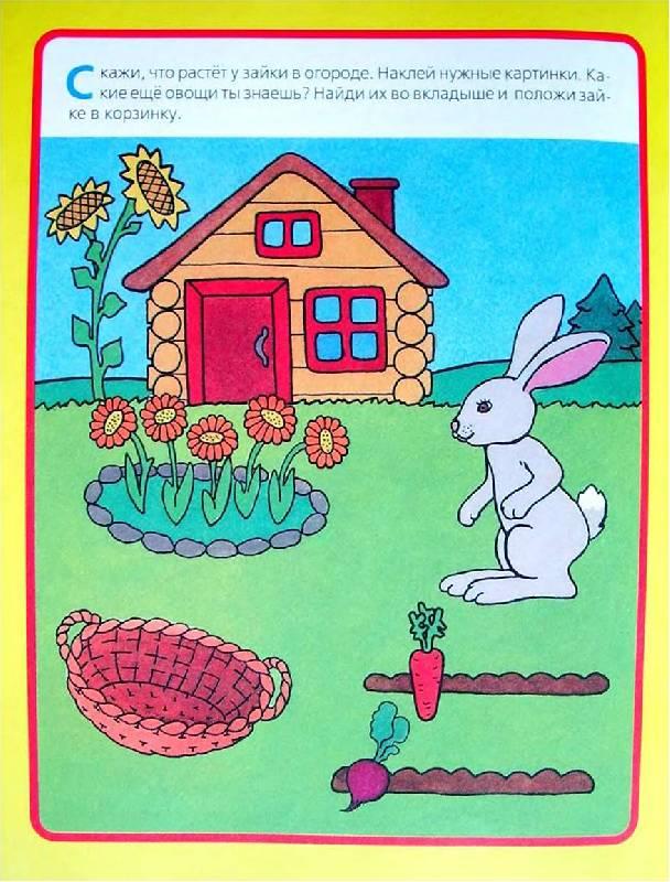 Иллюстрация 1 из 4 для Учимся логически мыслить. Для детей  3-4 лет. (книжка с накл.) | Лабиринт - книги. Источник: Лана