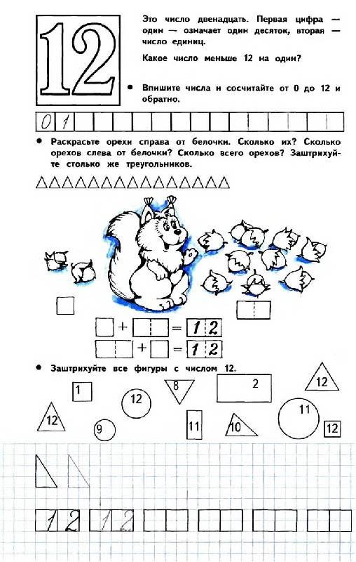 Иллюстрация 1 из 6 для Учимся считать до 20 - Елена Соколова | Лабиринт - книги. Источник: Лана