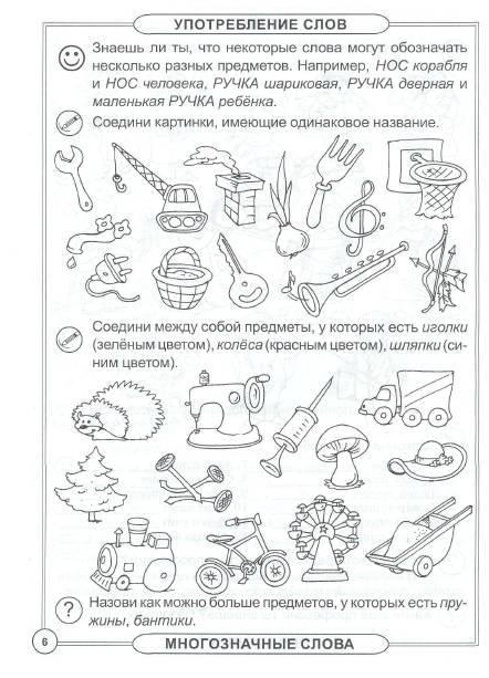 Иллюстрация 1 из 9 для Тесты и задания для дошкольников: Пособие для подготовки к школе - Инна Бельская | Лабиринт - книги. Источник: Лана