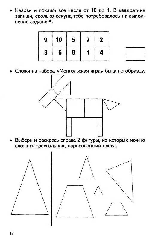 Иллюстрация 1 из 5 для Развиваем логическое мышление. Для детей 6-7 лет - Лариса Козырева   Лабиринт - книги. Источник: Лана