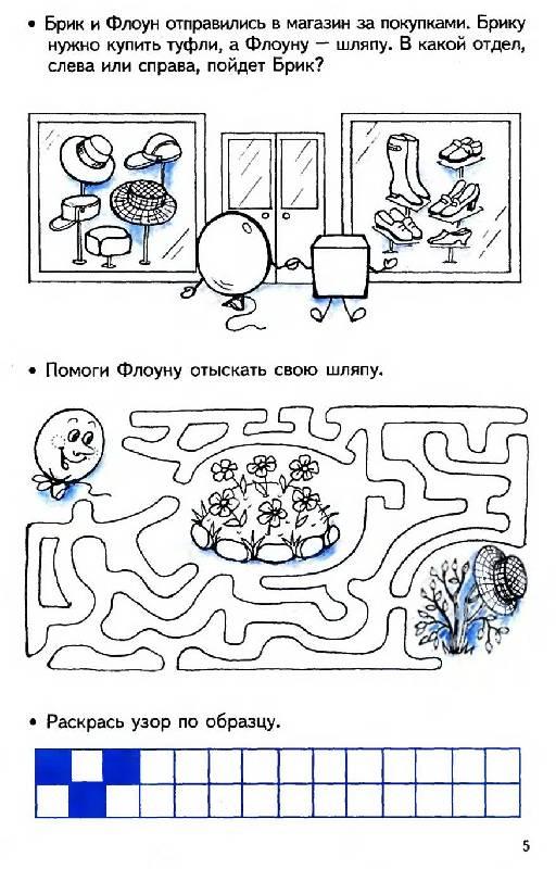 Иллюстрация 1 из 8 для Как стать внимательным 5-6лет (Приложение) - Лариса Козырева | Лабиринт - книги. Источник: Лана